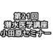 第21回潜水医学講座小田原セミナー in 品川